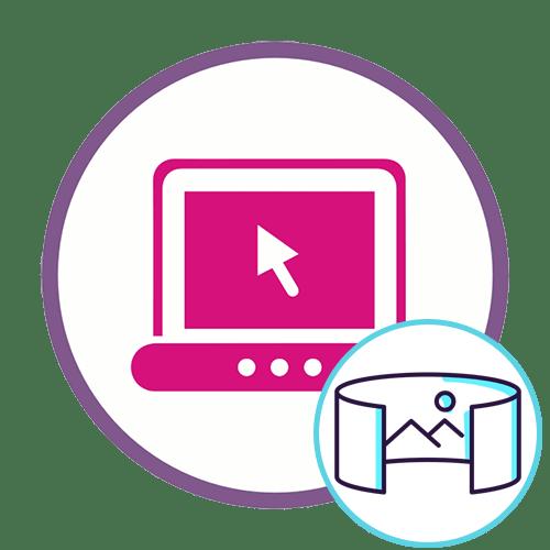 Как создать панораму онлайн