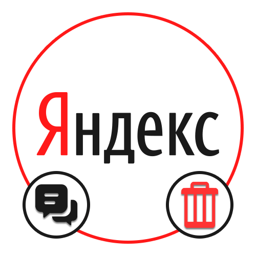 Как удалить отзыв с Яндекса