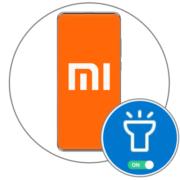 Как включить фонарик на Xiaomi