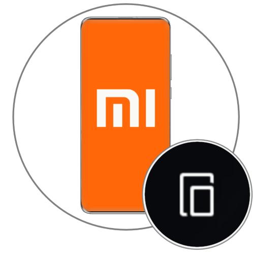 Как включить управление одной рукой на Xiaomi