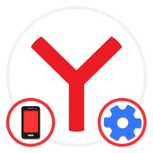 Как вывести Яндекс на экран телефона