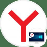 Как ярлык Яндекс вывести на рабочий стол