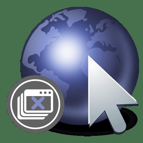 Как закрыть открытые вкладки в браузере