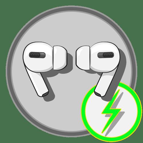 Как зарядить AirPods Pro