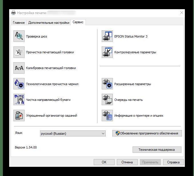 Калибровка принтера Canon после его подключения к ноутбуку