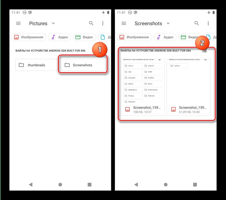 Каталог со скриншотами системного инструмента для осмотра папок с изображениями на Android