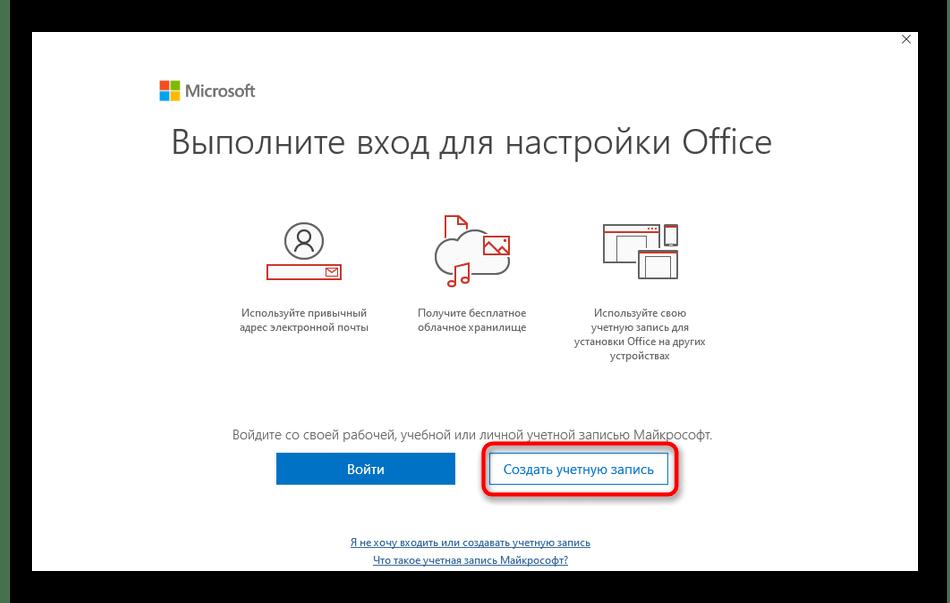 Кнопка для начала регистрации в Skype для бизнеса
