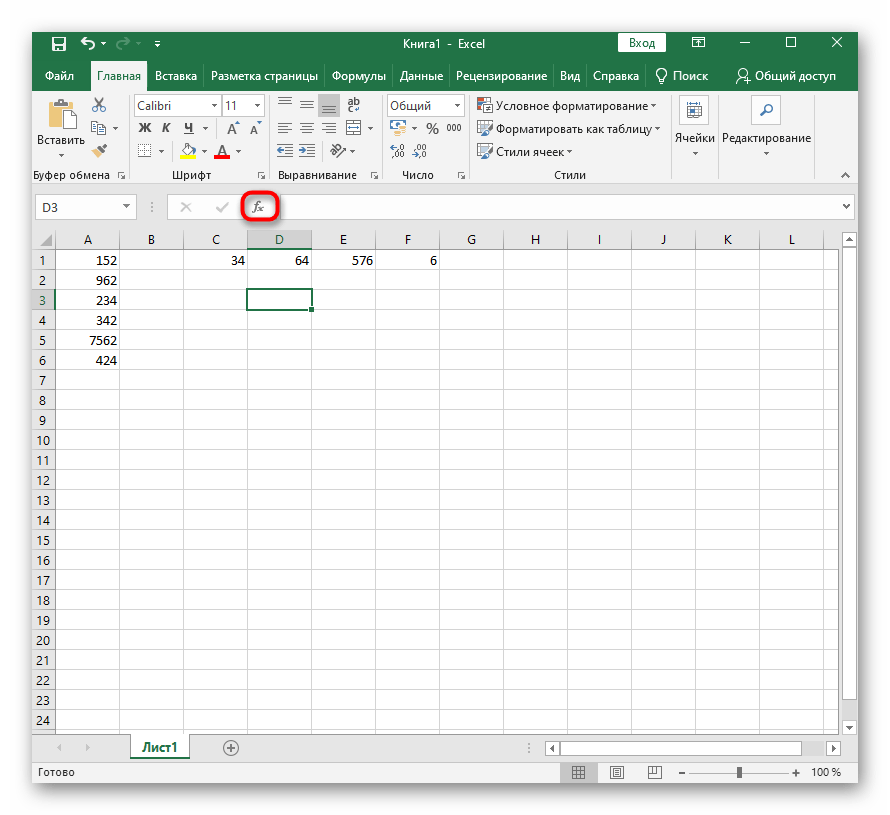 Кнопка для открытия Мастера функции при работе с программой Excel