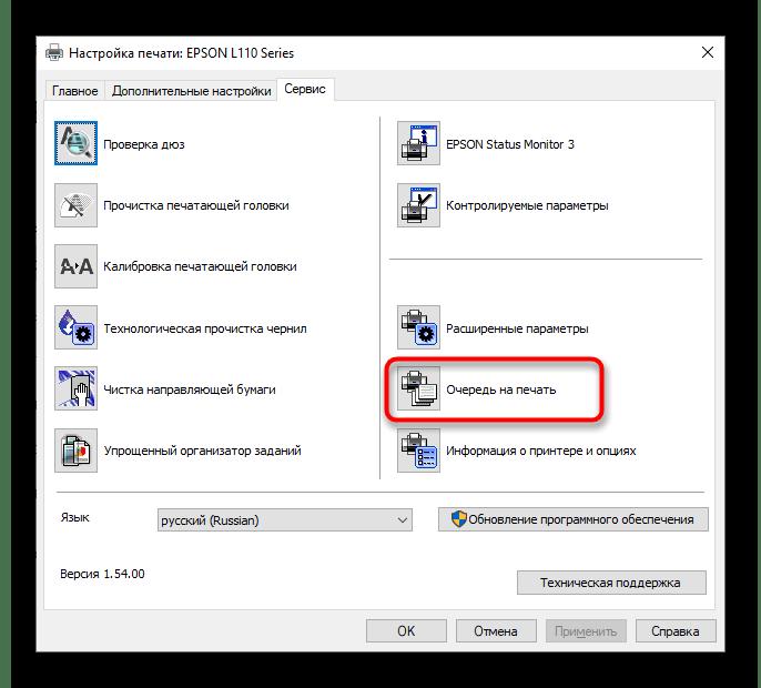 Кнопка для перехода к просмотру очереди печати принтера в Windows 10 для просмотра его истории