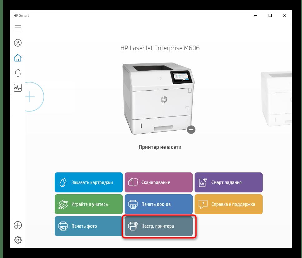 Кнопка для перехода в раздел для настройки принтера HP через приложение