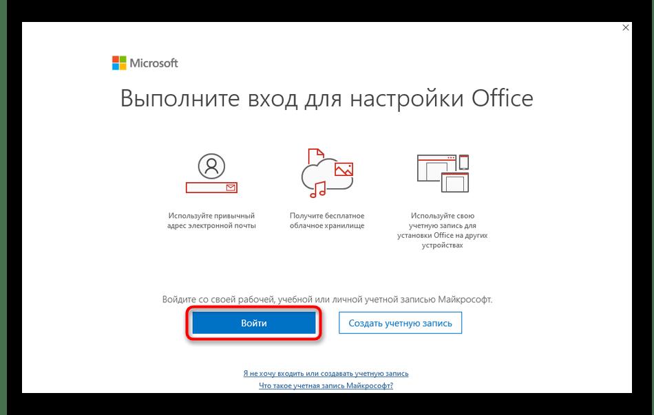 Кнопка для входа в другой профиль Майкрософт в программе Skype для бизнеса