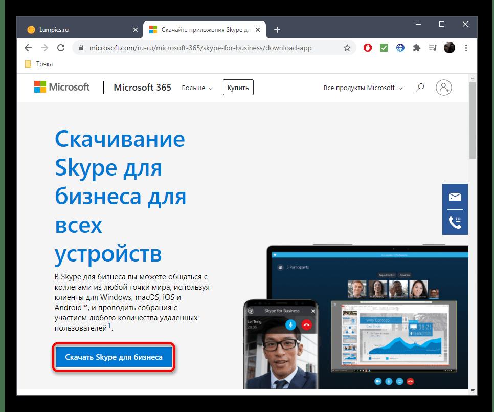 Кнопка для выбора версии Skype для бизнеса на официальном сайте компании Майкрософт