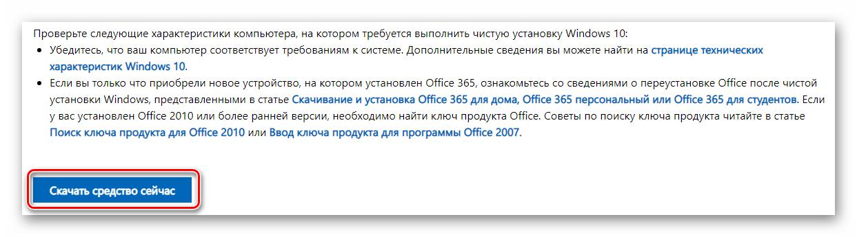 Кнопка загрузки официальной утилиты Microsoft для переустановки Windows 10