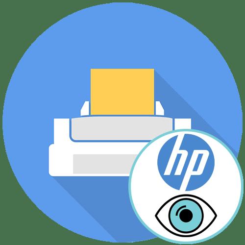 Компьютер не видит принтер HP