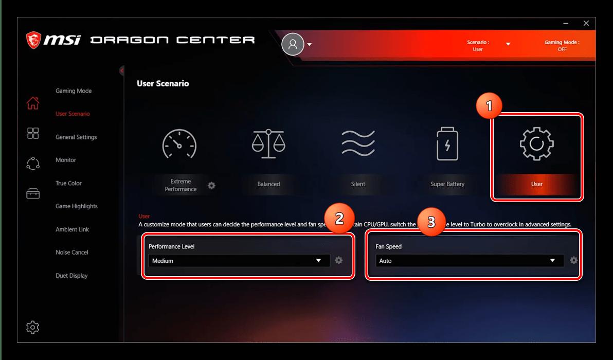 Конфигурация пользовательского режима для настройки программы MSI Dragon Center