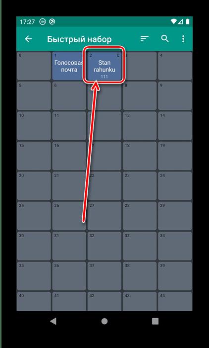 Контакт в таблице для настройки быстрого набора на Android посредством DW Contacts