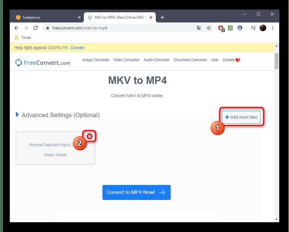 Конвертирование видео из MKV в MP4 при помощи онлайн-сервисов
