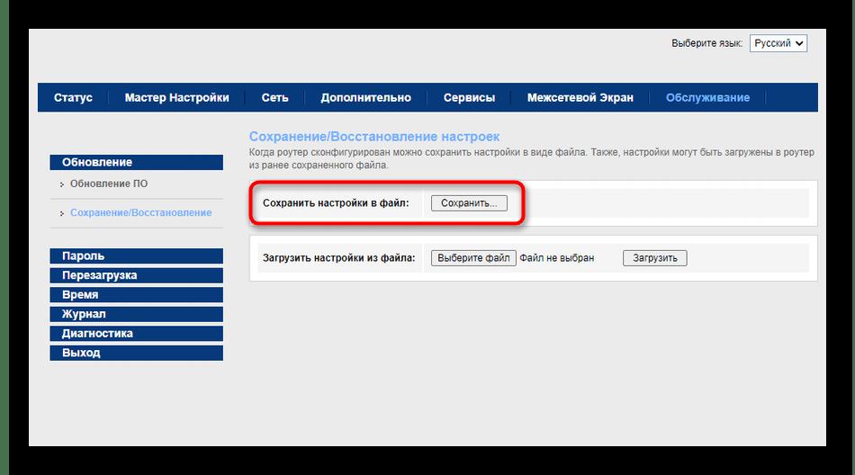 Копирование настроек роутера Sagemcom f@st через веб-интерфейс перед прошивкой