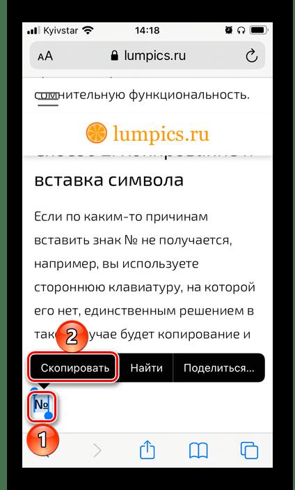 Копирование знака Номер для его самостоятельного ввода на iPhone