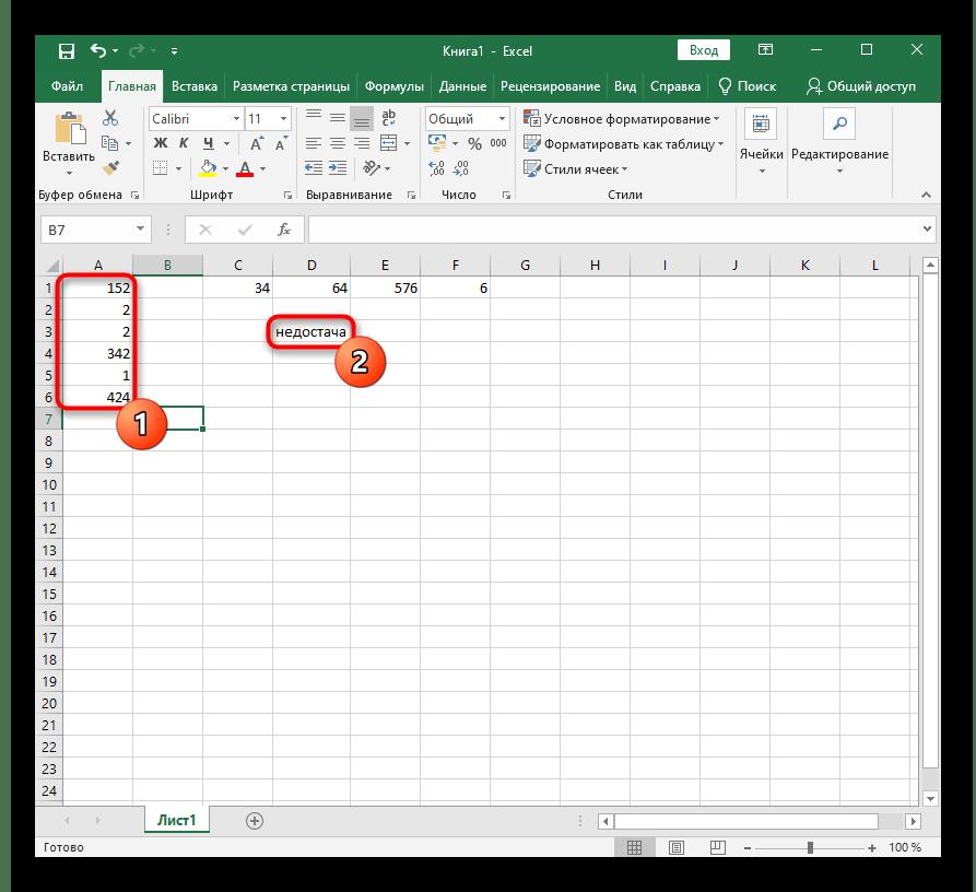 Ложный результат первого примера создания функции в функции Excel