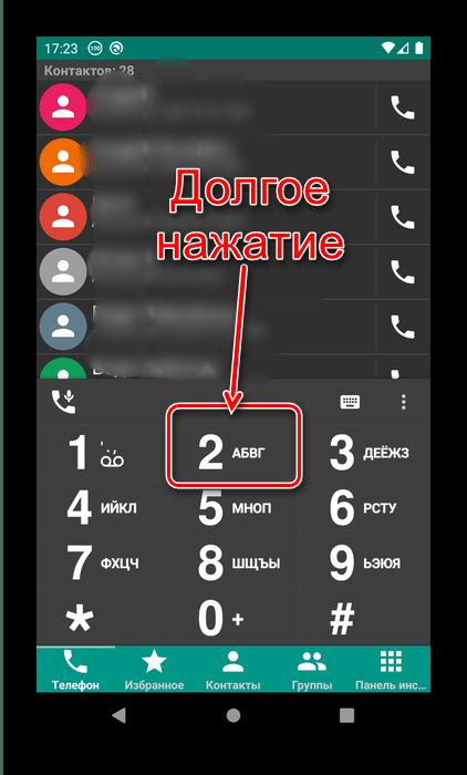 Начало настройки быстрого набора на Android посредством DW Contacts