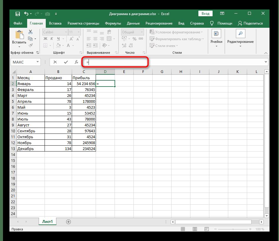 Начало записи функции для удаления лишних пробелов между цифрами в Excel