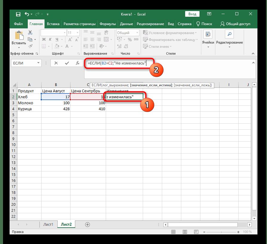 Начало заполнения корневой функции в функции Excel