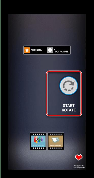 Начать процедуру поворота видео на Android через Rotate Video FX