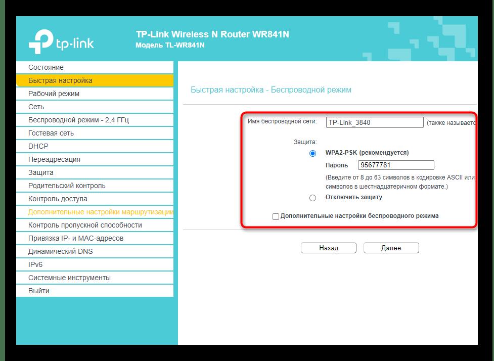 Настройка беспроводной сети при конфигурировании маршрутизатора через Wi-Fi