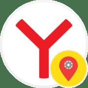 Настройка геолокации в Яндекс.Браузере
