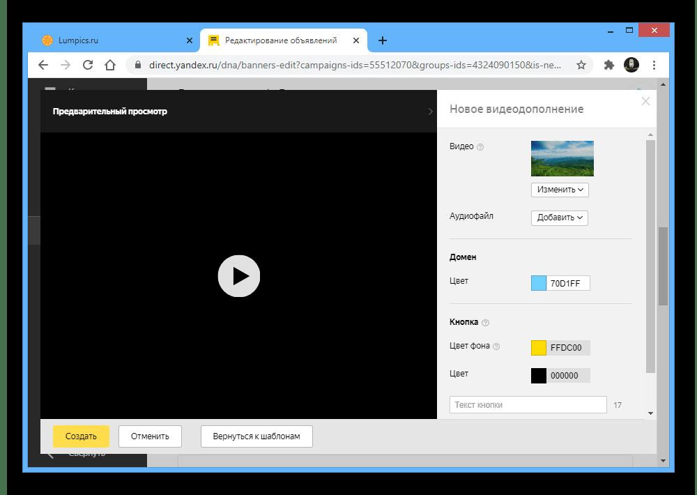 Настройка креатива для видео-дополнения на сайте Яндекс.Директа