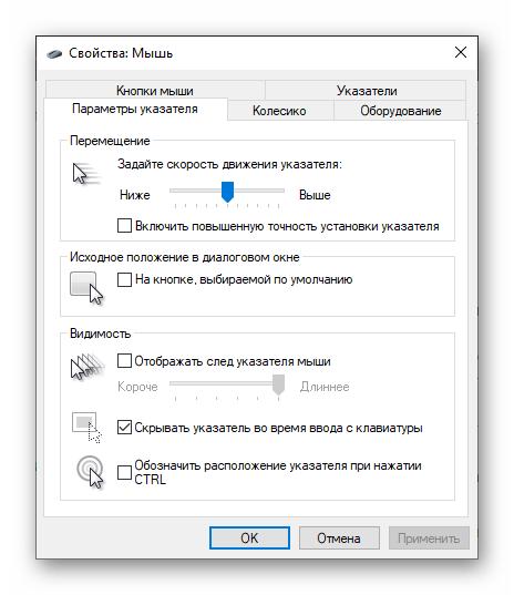 Настройка мыши Bloody средствами ОС Windows