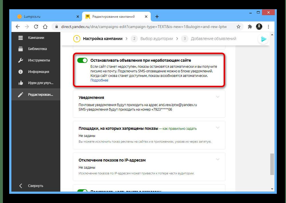 Настройка остановки показа объявлений на сайте Яндекс.Директа