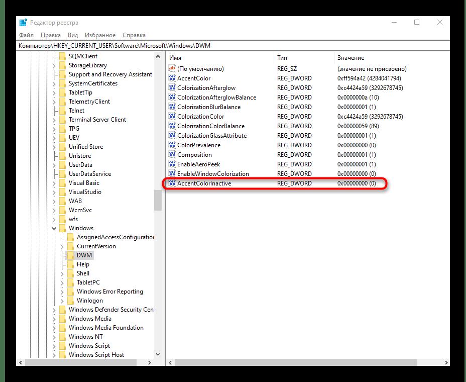 Настройка параметра для изменения цвета неактивного окна в Windows 10