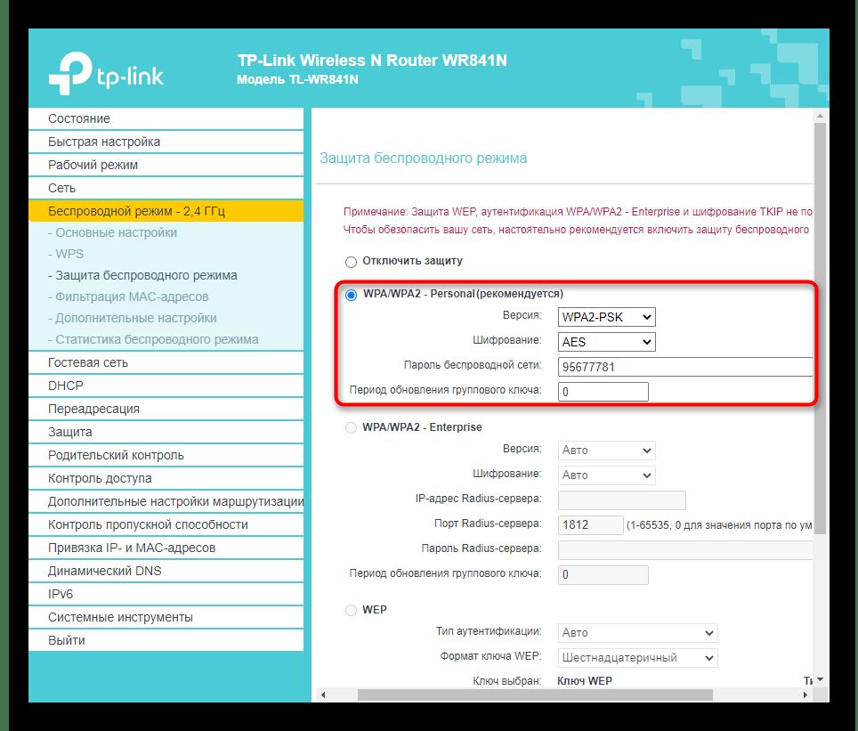 Настройка пароля доступа к беспроводной сети роутера через веб-интерфейс