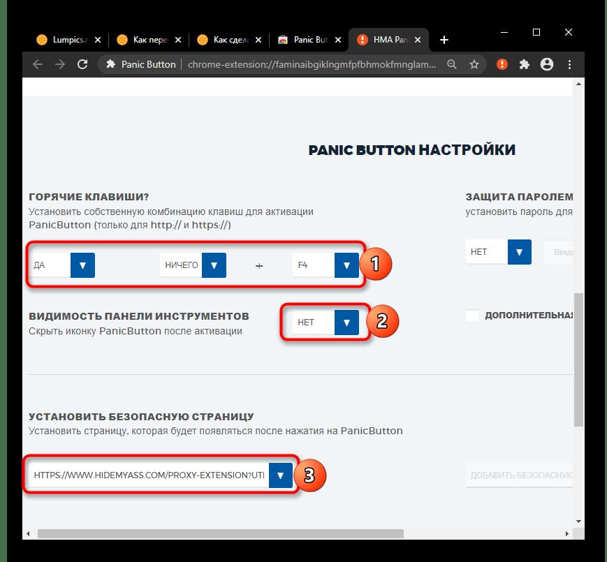 Настройка расширения Panic Button для скрытия открытых вкладок в браузере