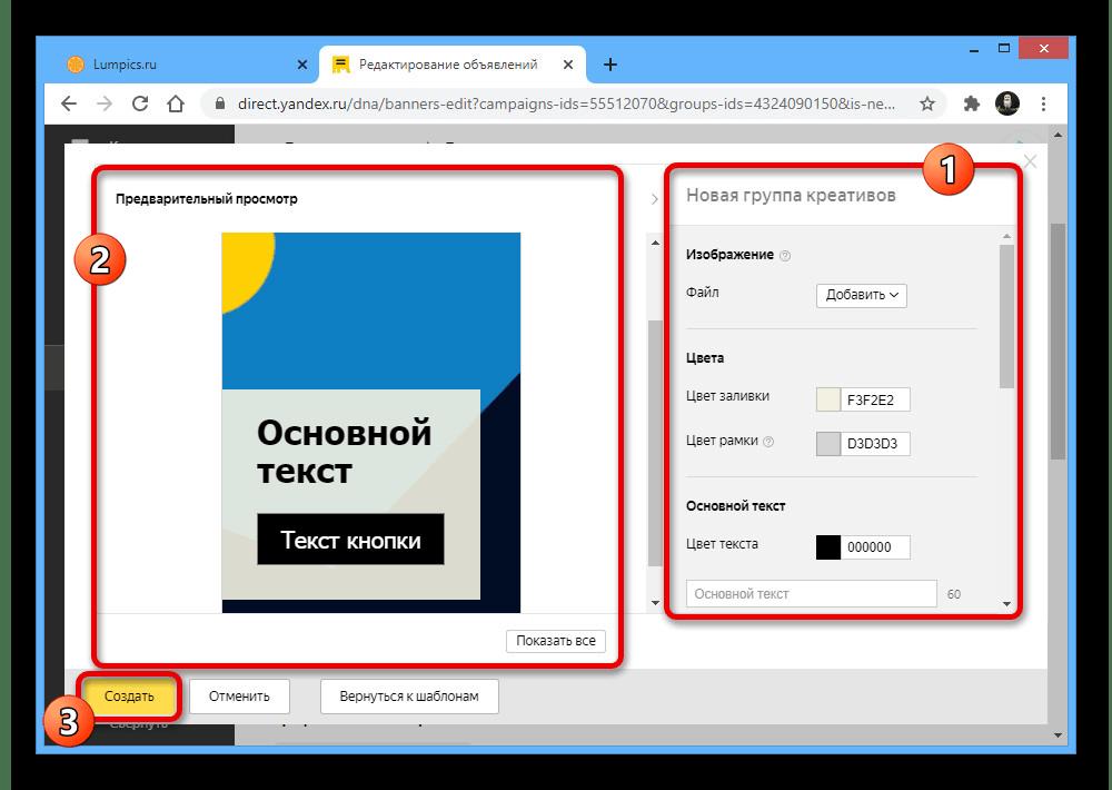 Настройка шаблона креатива на сайте Яндекс.Директа