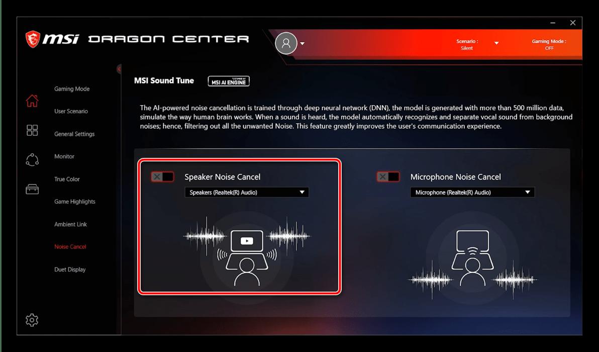 Настройка шумоподавления микрофона для настройки программы MSI Dragon Center