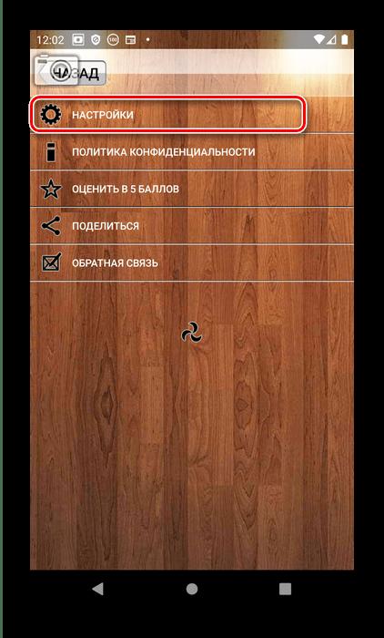 Настройки каталога Screenshot lovekara для осмотра папок с изображениями на Android
