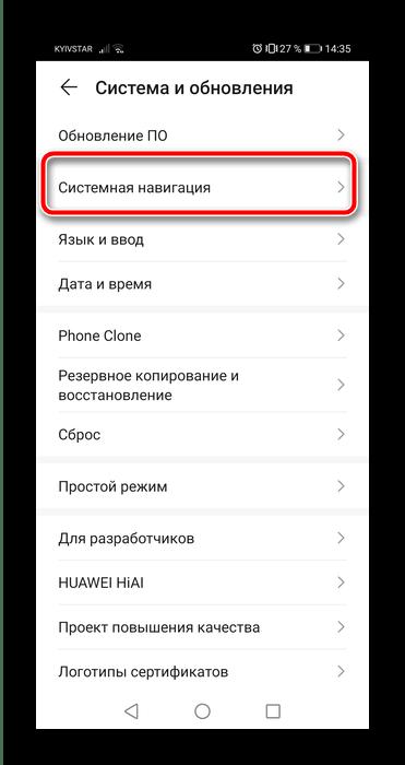 Настройки навигации по системе, чтобы поменять кнопки на Android в Huawei