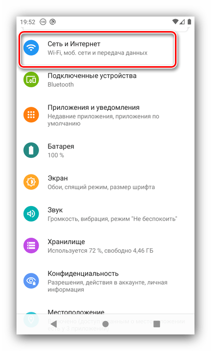 Настройки сетей и интернета для запрета входящих вызовов на Android режимом полёта
