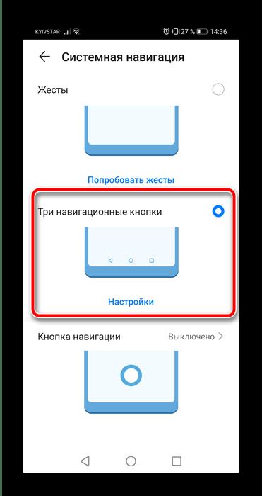 Навигационная панель, чтобы поменять кнопки на Android в Huawei