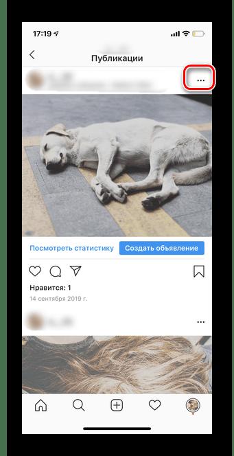 Нажать на три точки для добавления фото в архим в мобильной версии Инстаграм