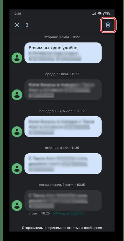 Нажать на значок корзины для удаления СМС сообщений на Android
