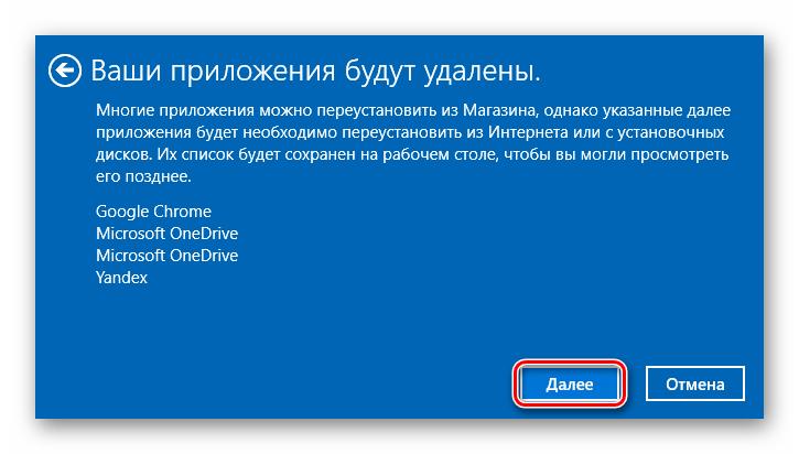 Нажатие кнопки Далее для продолжения переустановки Windows 10 с сохранением данных