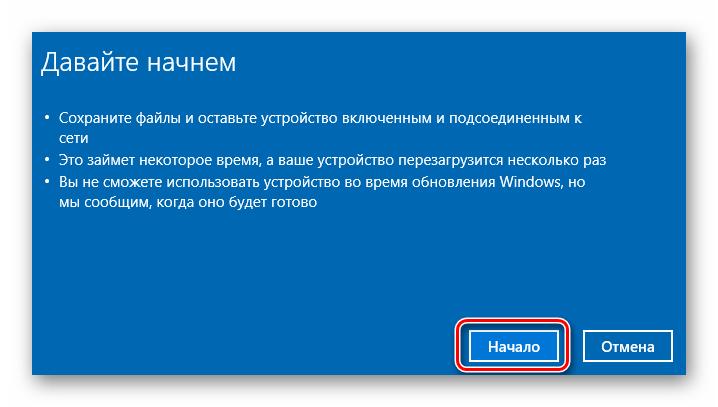 Нажатие кнопки Начало для старта процесса переустановки Windows 10 с сохранением данных