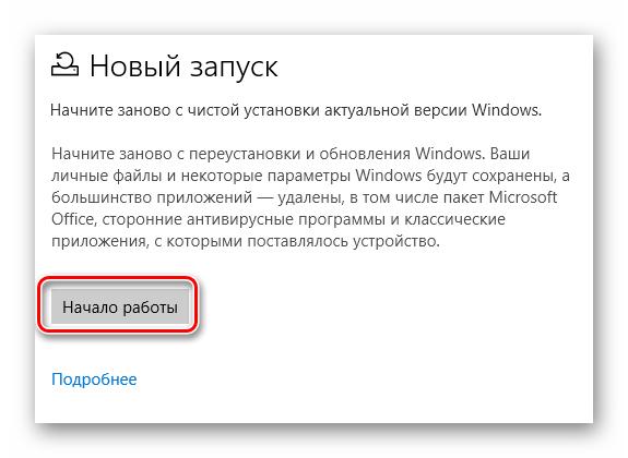 Нажатие кнопки Начало работы для переустановки Windows 10 с сохранением данных