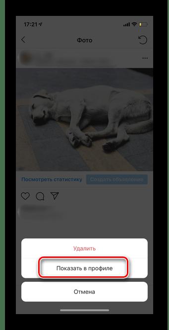 Нажатие показать в профиле для возврата поста их архива в мобильной версии Инстаграм