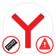 Не хватает памяти в браузере Яндекс