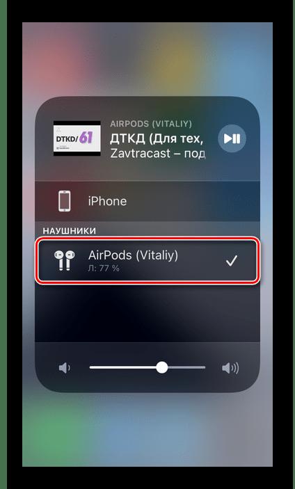 Новое название AirPods в пункте управления на iPhone